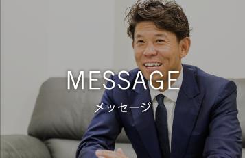 MESSAGE メッセージ