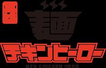 麺 チキンヒーロー